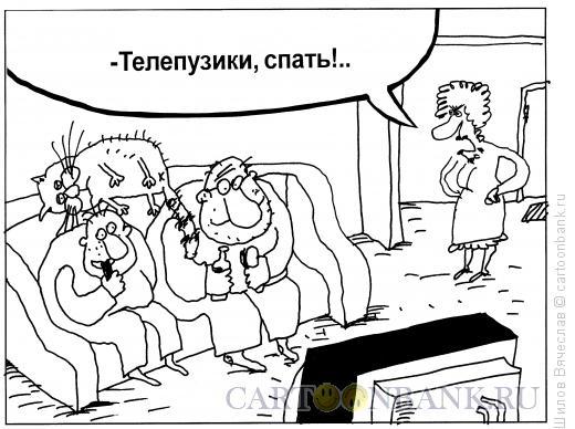 Карикатура: Телепузики, Шилов Вячеслав