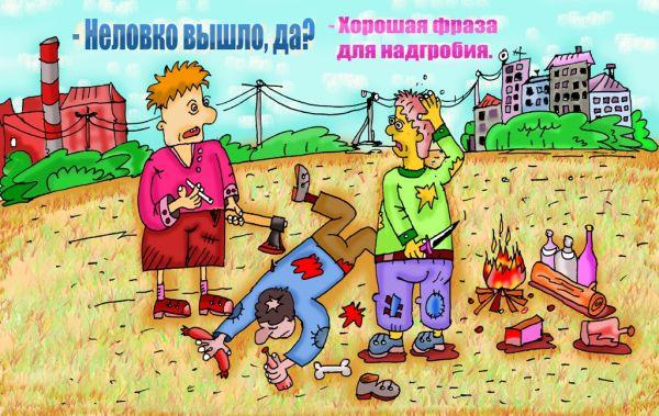 Карикатура: все в жизни со смыслом, leon2008