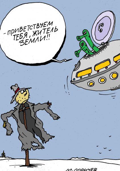 Карикатура: змлянин, михаил ларичев