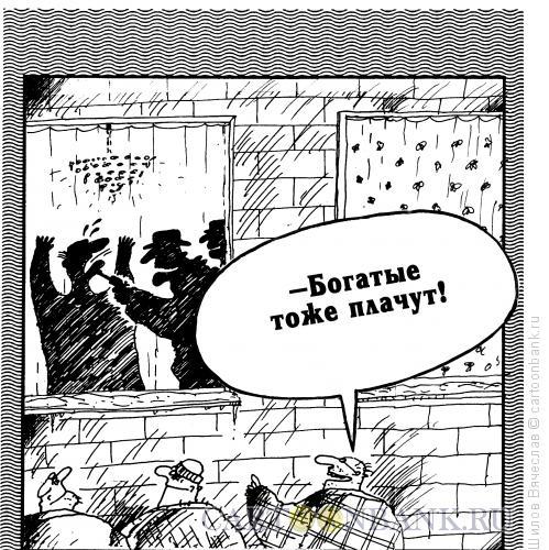 Карикатура: Богатые тоже плачут, Шилов Вячеслав