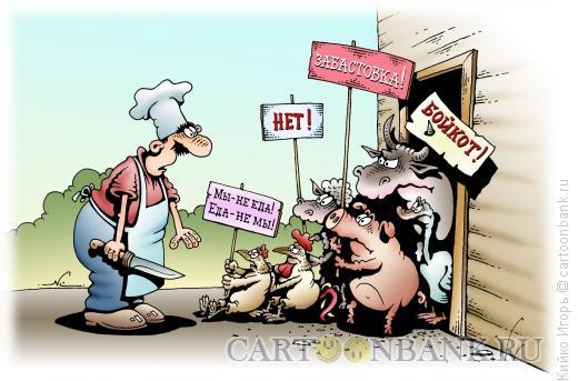 Карикатура: Мы не еда, Кийко Игорь