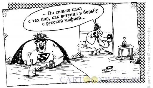Карикатура: Бессилие Супермена, Шилов Вячеслав