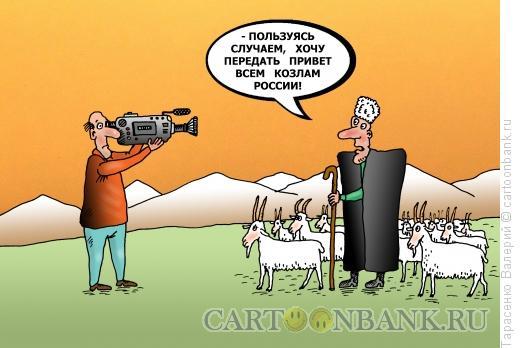 Карикатура: Оказия, Тарасенко Валерий