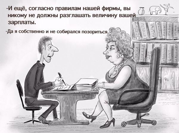 Карикатура: Правила фирмы, Владимир Силантьев