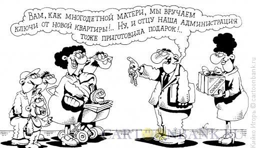 Карикатура: Ключи с нагрузкой, Кийко Игорь