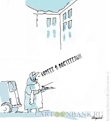 Карикатура: Крик с улицы, Богорад Виктор