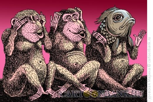 Карикатура: Две обезьяны и рыба, Туровская Марина