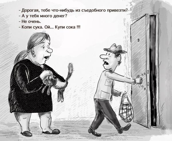 Карикатура: Купи сока, Владимир Силантьев
