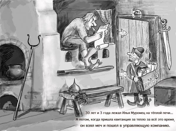 Карикатура: Квитанция за тепло, Владимир Силантьев