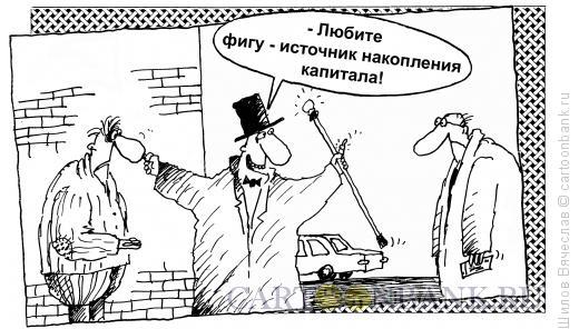 Карикатура: Полезный совет, Шилов Вячеслав