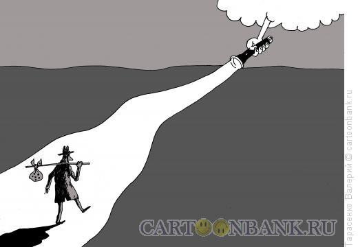 Карикатура: Путь-дорожка роковая!, Тарасенко Валерий