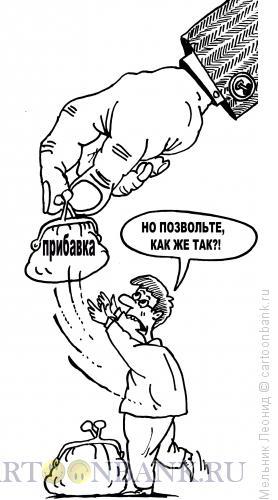 Карикатура: Конец прибавкам, Мельник Леонид
