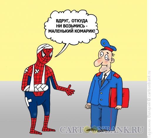 Карикатура: Паук, Тарасенко Валерий