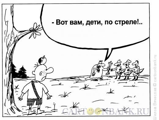 Карикатура: Телль по-русски, Шилов Вячеслав