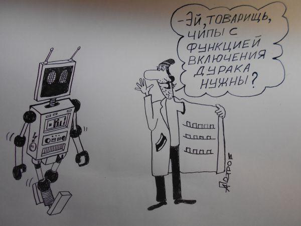 "Карикатура: карикатура""Робот"", Петров Александр"