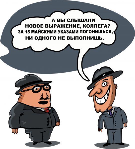 Карикатура: Об указах, somnambula