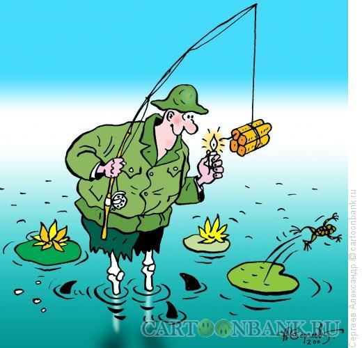 Карикатура: Рыбак с динамитом, Сергеев Александр