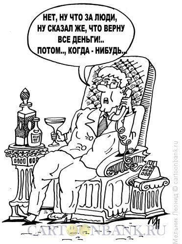 Карикатура: Тупые вкладчики, Мельник Леонид