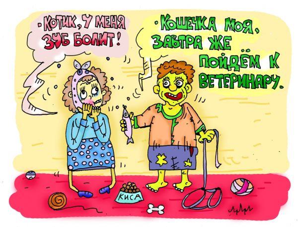 Карикатура: ветеринар поможет, leon2008
