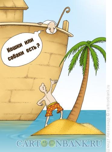 Карикатура: Ной собирает пассажиров, Шмидт Александр