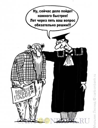 Карикатура: Судебная реформа, Мельник Леонид