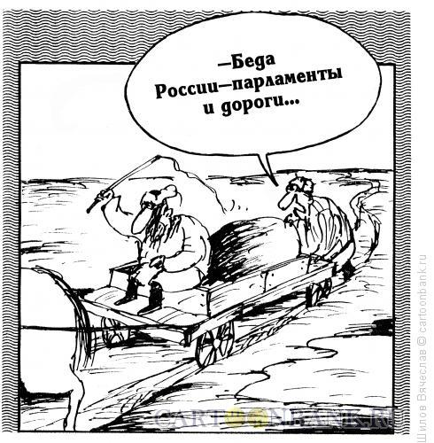 Карикатура: Вечная проблема, Шилов Вячеслав