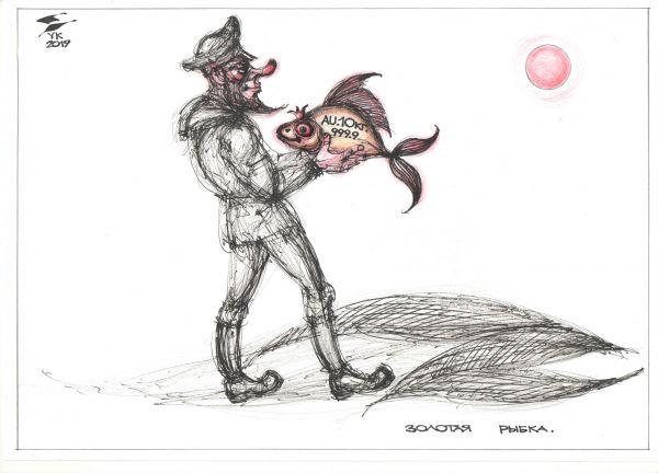 Карикатура: Золотая рыбка ., Юрий Косарев