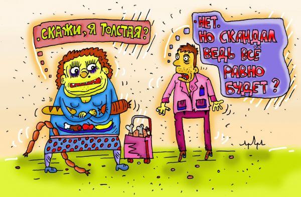 Карикатура: когда женщине нужен скандал, причина не нужна., leon2008