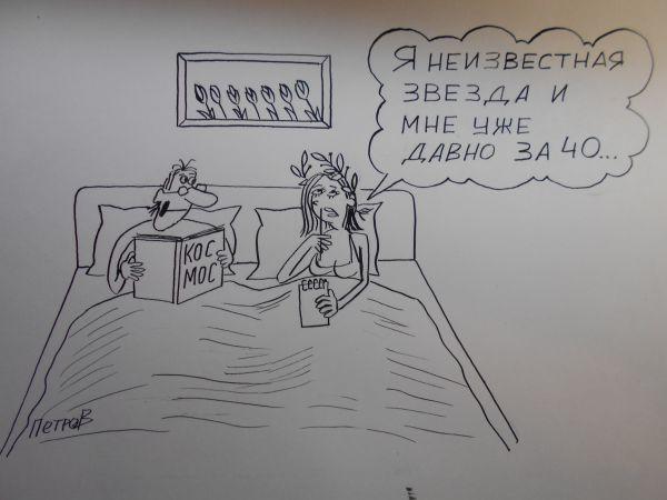 Карикатура: Поэтесса, Петров Александр