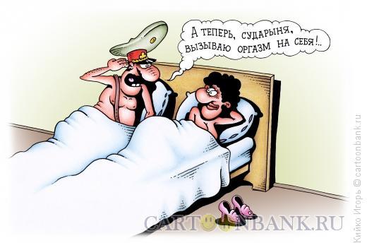 Карикатура: Солдафон, Кийко Игорь