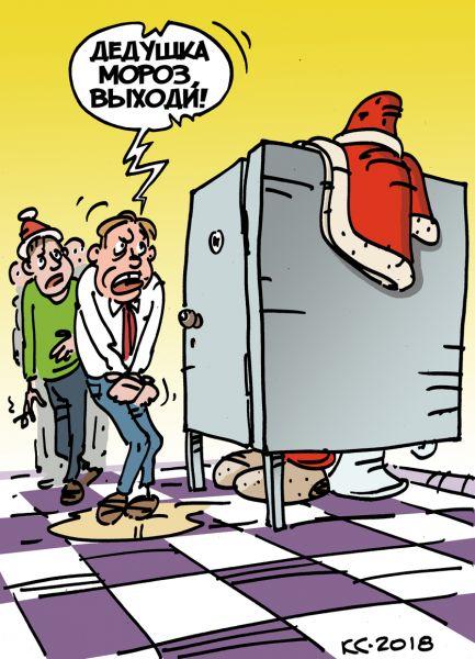 Карикатура: Дедушка Мороз, выходи!, Вячеслав Капрельянц