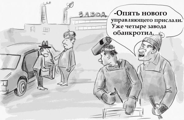 Карикатура: Новый управляющий, Владимир Силантьев