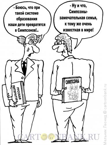 Карикатура: Образование сошло с ума, Мельник Леонид