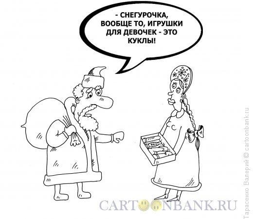 Карикатура: Подарки для девочек, Тарасенко Валерий