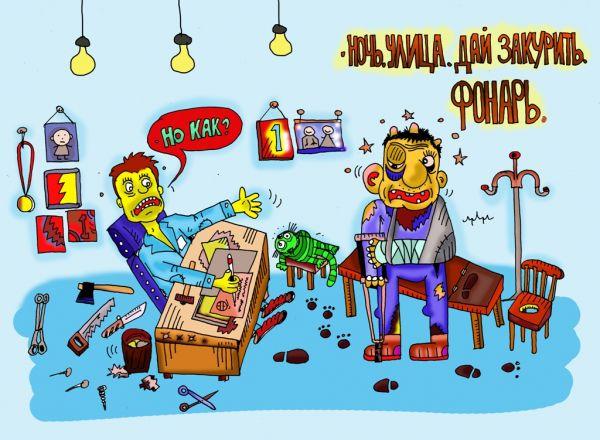 Карикатура: так всё-таки что с Вами?, leon2008