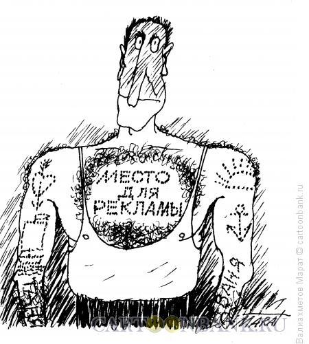 Карикатура: Татуировка, Валиахметов Марат