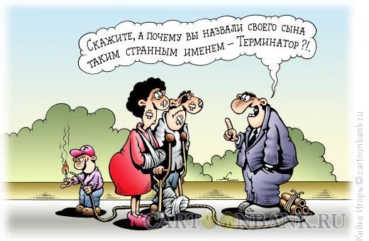 Карикатура: Терминатор, Кийко �горь