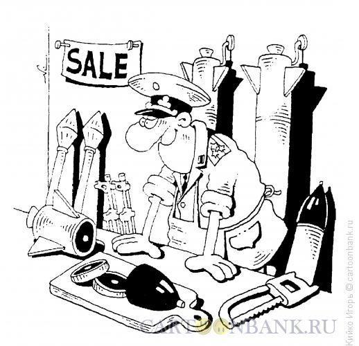 Карикатура: Распродажа вооружения, Кийко Игорь