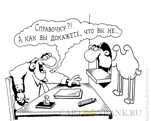 Карикатура: Бюрократ-приколист, Кийко Игорь