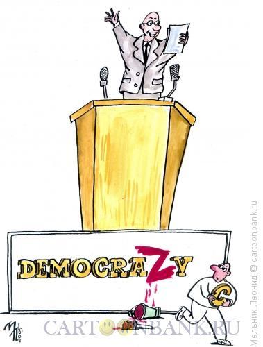 Карикатура: Демокрэйзи!, Мельник Леонид