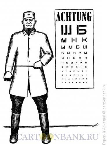 Карикатура: окулист, Гурский Аркадий