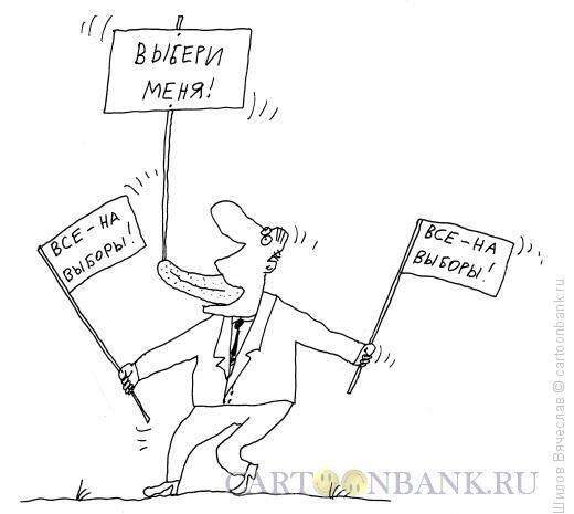 Карикатура: Суперкандидат, Шилов Вячеслав