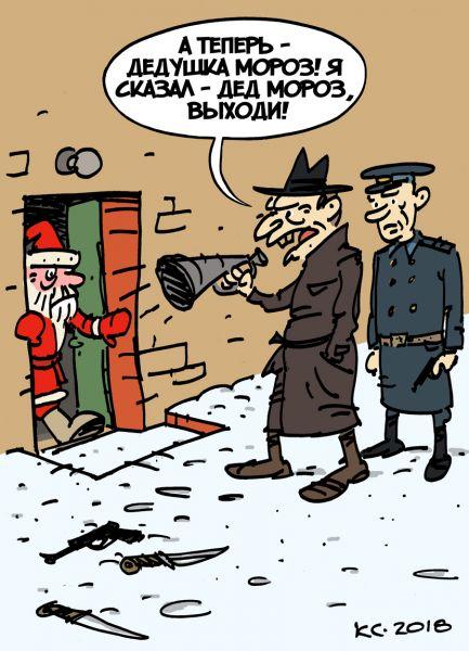 Карикатура: А теперь - Дед Мороз!, Вячеслав Капрельянц