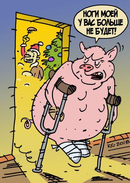 Карикатура: Ноги моей у вас больше не будет!, Вячеслав Капрельянц