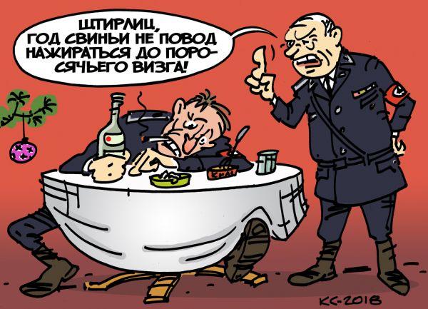 Карикатура: Штирлиц, год Свиньи не повод нажираться!.., Вячеслав Капрельянц