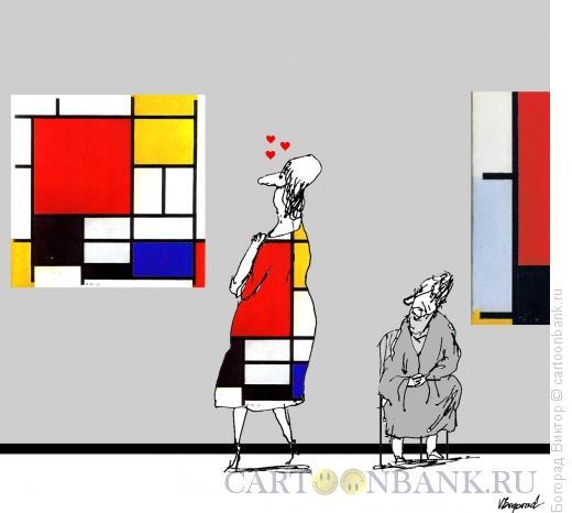 Карикатура: У картин Мондриана, Богорад Виктор