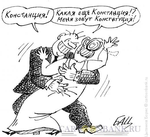 Карикатура: Констанция, Цыганков Борис