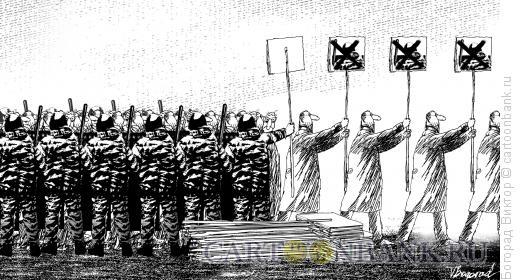 Карикатура: Организация митинга протеста, Богорад Виктор