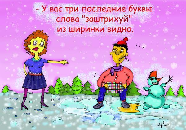 Карикатура: подбирай слова, а то будет психологическая травма..., leon2008