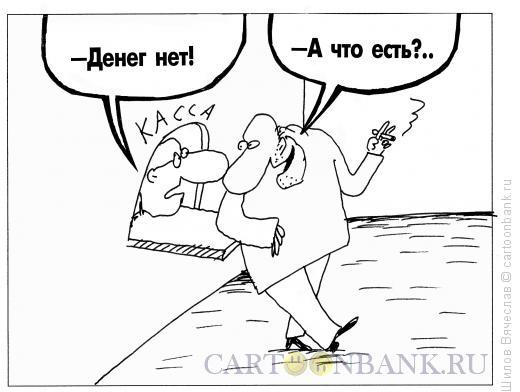 Карикатура: У кассы, Шилов Вячеслав